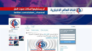 Al Alam TV hacked 2