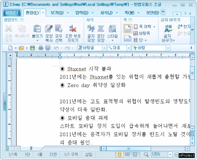 North Korea Zero Day Word Processor