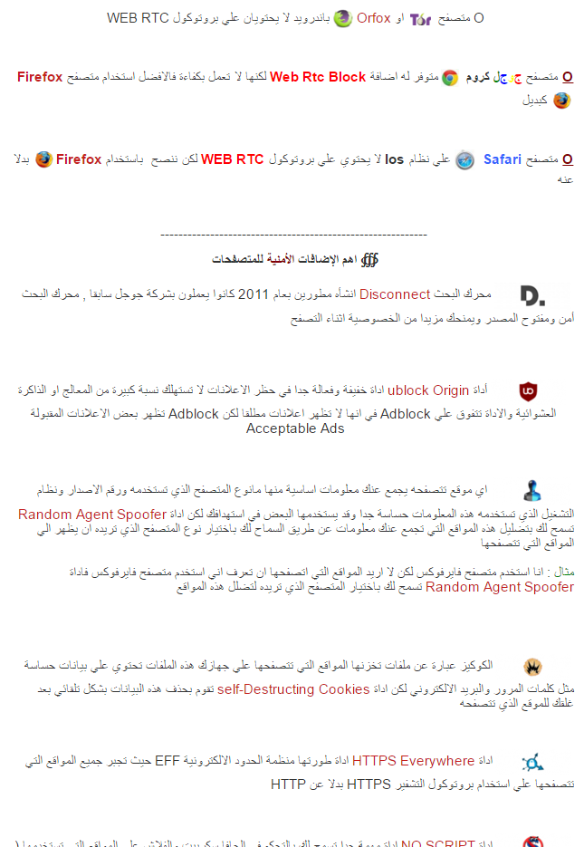 ISIS's Afaaq Electronic Foundation (AEF) spreads awareness on anti-surveillance tools