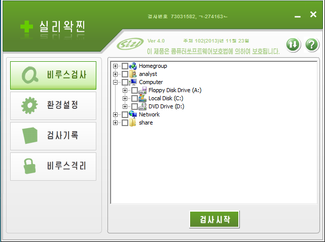 Mysterious findings emerged from the analysis of the SiliVaccine North Korea's antivirus software