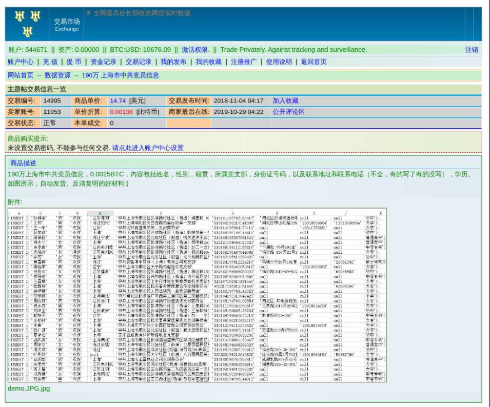 Digging the recently leaked Chinese Communist Party database